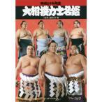 平成二十九年度 大相撲力士名鑑