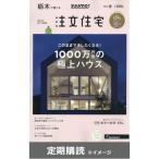 SUUMO注文住宅 栃木で建てる  (定期購読)