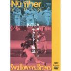 Number VIDEO DVD 熱闘! 日本シリーズ 1978 ヤクルト?阪急
