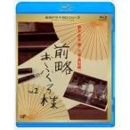 名作ドラマBDシリーズ 前略おふくろ様 Vol.2(Blu?ray Disc)