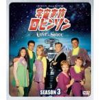 宇宙家族ロビンソン シーズン 3 <SEASONSコンパクト・ボックス>