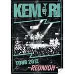 KEMURI/TOUR 2012 〜REUNION〜