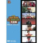 石ノ森章太郎大全集 Vol.9 TV特撮1987-1990