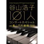 谷山浩子/谷山浩子 101人コンサート at 青山円形劇場 1988