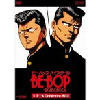 BE-BOP-HIGHSCHOOL VアニメCollection BOX