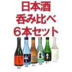日本酒 熊本県 がまだす!熊本 熊本県産酒 飲み比べセット 300ml×6本