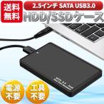 HDDケース 2.5インチ USB 3.0 SSD SATA 外付け ケース おすすめ
