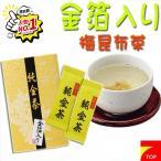 純金茶2P(梅入り・金箔入り)J-10 F7358-04 /100円予算/敬老の日プレゼント