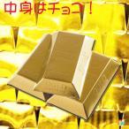 バレンタイン ギリチョコ 景品 イベント GOLD 金塊 笑 ゴールド チョコレート