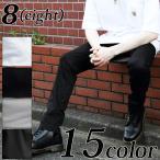 チノパン スキニー メンズ スキニーパンツ カラー チノパンツ 【 1点から 送料無料 】