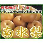 (訳あり) 最高糖度17度 ブドウなみの甘さと独特の食感 長野産 南水梨 約1.5キロ 大玉4〜5個入 梨 南水 和梨