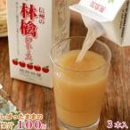 長野 減農薬 果汁100% 無添加 りんごジュース 1L×3本入 ストレート  小山 産地直送 ギフト