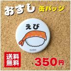 【缶バッジ 寿司】えび プレゼント 贈り物 かわいい 日本 オリジナル ポイント消化 送料無料