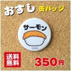 【缶バッジ 寿司】サーモン プレゼント 贈り物 かわいい 日本 オリジナル ポイント消化 送料無料