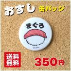 【缶バッジ 寿司】まぐろ プレゼント 贈り物 かわいい 日本 オリジナル ポイント消化 送料無料