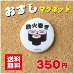 【マグネット 寿司】鉄火巻きプレゼント 贈り物 かわいい 日本 オリジナル ポイント消化 送料無料