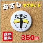 【マグネット 寿司】たまご プレゼント 贈り物 かわいい 日本 オリジナル ポイント消化 送料無料