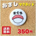 【マグネット 寿司】まぐろ プレゼント 贈り物 かわいい 日本 オリジナル ポイント消化 送料無料