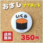 【マグネット 寿司】いくら プレゼント 贈り物 かわいい 日本 オリジナル ポイント消化 送料無料