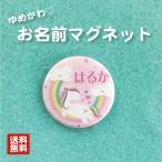 【マグネット ユニコーン】ピンクプレゼント 贈り物 かわいい ゆめかわ オリジナル ポイント消化 送料無料