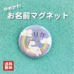 【マグネット ユニコーン】青プレゼント 贈り物 かわいい ゆめかわ オリジナル ポイント消化 送料無料