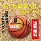 【缶バッジ バスケット】オリジナル ボール バスケ スポーツ  部活 卒業 記念品 ギフト プレゼント プチギフト 贈り物 安全ピン キッズ