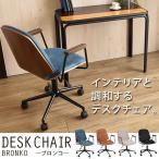 ブロンコ デスクチェア 木製フレーム 5660968