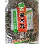 中国産 乾燥 セッコウ黒木耳 2級 1kg×10P(P2380円税別) 業務用 ヤヨイ クロキクラゲ