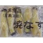 焼き茄子 250g(5本入り)×40p(P260円税別)業務用 ヤヨイ 激安