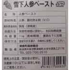 国産(津南産)雪下人参ペースト 1kg×20P(P720円税別)業務用 ヤヨイ