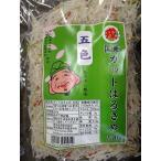 国産カット はるさめ(5色)250g×24P(P610円税別)春雨 業務用 ヤヨイ 梅・白・茶・玉子の取り扱いもあります。
