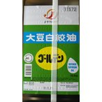 Jオイル 大豆白絞油16.5kg缶(3220円税別)ゴールデン 業務用 ヤヨイ