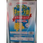 さらさらキャノーラ油(コレステロール0)16.5kg(缶4150円税別) 業務用 ヤヨイ AJINOMOTO