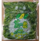 国産(鹿児島県指宿市)冷凍菜の花 1kg×10P(P1250円税別) 業務用 ヤヨイ