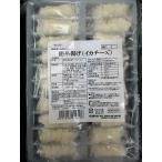 揚物 絹糸揚げ(イカチーズ)約160g(20個)×30p(p450円税別)業務用 ヤヨイ 激安