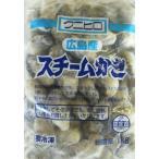 国産(広島県)スチーム牡蠣(S)1kg×10P(P2470円税別) 業務用 ヤヨイ