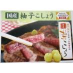 国産 柚子こしょう(無着色)500g×10P(P1,570円税別)業務用 ヤヨイ