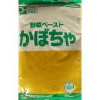 国産(北海道)かぼちゃペースト 1kg×20P(P830円税別)業務用 ヤヨイ モリタン