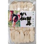 簡単便利 乾燥FD松茸スライス(AM)25g(約75-85枚)×8P(P2600円税別)業務用 ヤヨイ