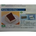 フレック チョコレートシフォンケーキ 6個(個230円)×8箱 冷凍 業務用 ヤヨイ