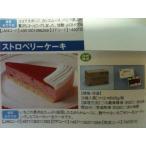 フレック ストロベリーケーキ 6個(個210円税別)×12箱 業務用 冷凍ケーキ ヤヨイ