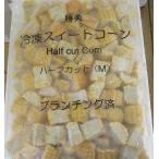 冷凍 スイートコーンハーフカット 3kg(約120個)×4P(P2,070円)トウモロコシ と...