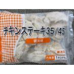焼き物 惣菜 チキンステーキ 1kg(約25枚)x10p(p1000円税別)業務用 ヤヨイ