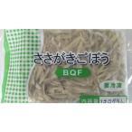 冷凍 中国 ささがきごぼうカットBQF 1kgx20P(P420円税別)業務用 ヤヨイ