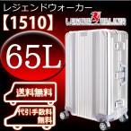 アルミスーツケース レジェンドウォーカー 1510 スーツケース アルミ Legend Walker ティーアンドエス T&S 1510-63  65L 63cm スーツ ケース