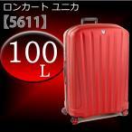 ロンカート スーツケース ユニカ RONCATO UNICA スーツ ケース  5611 100L イタリア製 超軽量 キャリーバッグ 大阪鞄材