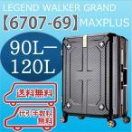 マックスプラス スーツケース レジェンドウォーカー  Legend Walker  6707-69  90L/T&S/ティーアンドエス