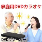 DVDカラオケ  PIF  カラオケセット カラオケ 家庭用 機器 ハンディカラオケ  カラオケマイク カラオケマシン  カラオケ機器