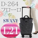 スワニー キャリーバッグ  ウォーキングバッグ  D-264  L21 フローロ スワニーキャリーバッグ キャリー バッグ