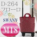 スワニー キャリーバッグ ウォーキングバッグ  D-264  M18 スワニーキャリーバッグ キャリー バッグ